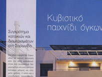 Greek Constructions, issue 133, December 2008