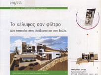Greek Constructions, issue 135, March 2009