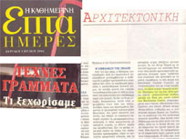 Kathimerini Newspaper